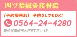 四ツ葉鍼灸鍼灸接骨院0564-24-4280