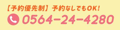0564-24-4280