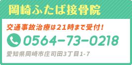 岡崎ふたば接骨院0564-73-0218